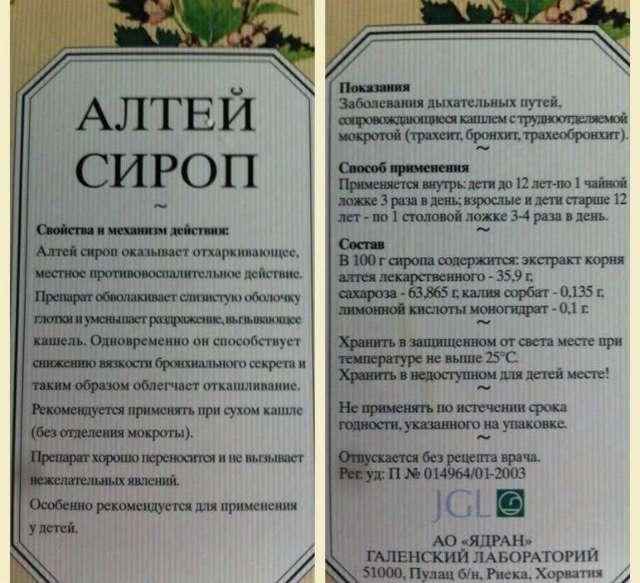 Алтей сироп от кашля: инструкция по применению и свойства