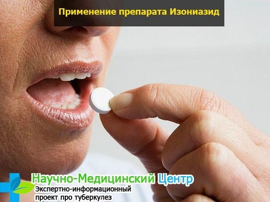 Таблетки от туберкулеза Изониазид: показания к применению, цены