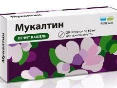 Мукалтин при беременности: можно ли принимать в 1, 2 и 3 триместр