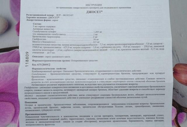 Джосет: инструкция по применению, показания и противопоказания