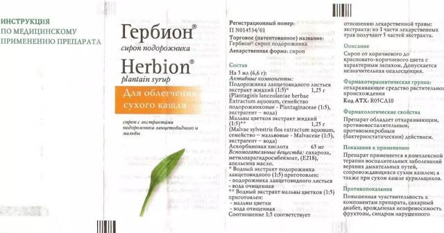 Гербион с подорожником: инструкция по применению