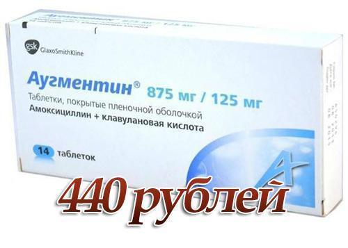 Флемоксин Солютаб от кашля: применение и противопоказания